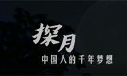 视频|嫦娥五号即将奔月!100秒回顾中国探月之路