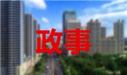 唐山市委政法委开展政治轮训第三讲