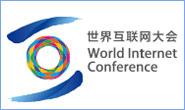 【专题】世界互联网大会・互联网发展论坛