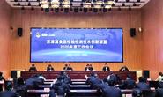 京津冀三家单位获冬奥会食源性兴奋剂检测资质