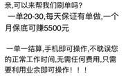 """上百学生网上刷单被骗,北京一家公司成了""""背锅侠"""""""