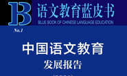 学语文难不难?多数中小学生作业都指望家长来辅导北京日报客