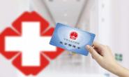 唐山14家医疗机构确定为省级应急助产机构