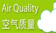 河北省生态环境厅公布11月下旬空气质量预报会商结果