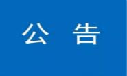 """唐山发布增加""""三支一扶""""岗位的补充录用公告"""