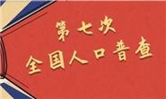富丽锦苑社区开展人口普查长表登记工作