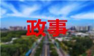 驻唐全国省市人大代表集中视察动员会召开