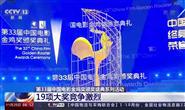 第33届中国电影金鸡奖颁奖盛典今晚开幕!19项大奖花落谁家?