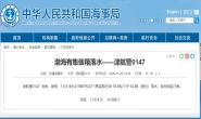 东疆海事局:有22个集装箱落入渤海,希各航船注意