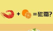 虾与水果同食会砒霜中毒?专家:一次吃300斤虾才有可能