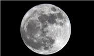 国家航天局:中国正规划建设国际月球科研站