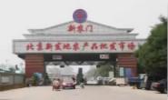 北京新发地暂停水产冻品销售储存