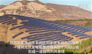 视频|丰润:荒山变身光伏发电站