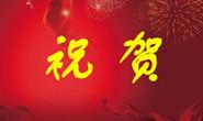 祝贺!唐山这些单位和个人获2020年度河北省科学技术奖