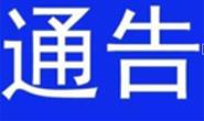 滦州发布关于在朝阳里小区东区开展全员核酸检测现场演练活动的通告