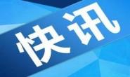 唐山市中级人民法院原副院长�O卫东被逮捕