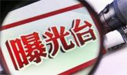 唐山曝光4起典型环境违法行为