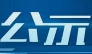 迁安天驰工贸有限公司新型环保耐高温输送设施生产项目(重新报批)环境影响评价二次公示
