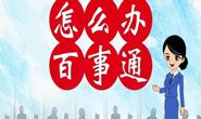 """路南区首次使用""""百事通""""平台脸问,为群众提供""""一次办结""""的套餐审批服务"""