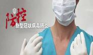 路南区民政局强化养老机构疫情防控工作