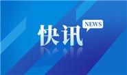 丁绣峰任河北省副省长