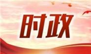 中共唐山市委召开党外人士座谈会