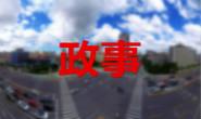 唐山市委组织部召开部务会(扩大)会议 传达学习市委十届十一次全会精神