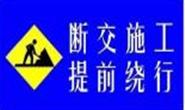 205国道(南湖大道-唐柏路)半幅断交施工