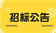 唐山劳动日报社中央厨房录音间录音设备招标公告