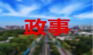 省政协副主席曹素华来唐就包联企业进行调研