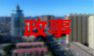唐山市人大常委会召开党组(扩大)会议暨理论中心组学习会议