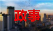 唐山市政协举办学习贯彻党的十九届五中全会精神专题辅导报告会