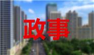 付振波主持召开市政府党组专题会议