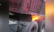 小车司机狂按喇叭别停起火货车:一心想着帮忙灭火