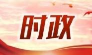 """唐山举行第七个""""国家宪法日""""宣传活动暨唐山法治园开园仪式"""
