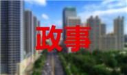 唐山召开食品药品安全暨年度考评工作调度会议