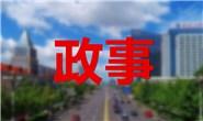 河北省加强新时代城市社区治理观摩推进会在唐山召开