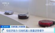 这种家电订单暴增!中国销量全球第一