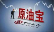 """中国银行因""""原油宝""""事件被罚5050万,暂停相关业务"""