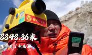 视频|敲黑板!划重点!听专家告诉你测量珠峰的小知识