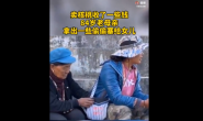 视频|84岁母亲偷偷塞钱给女儿,被发现后……