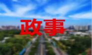 唐山市十五届人大常委会召开第四十次主任会议