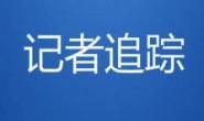 """""""问政唐山""""记者追踪:路北区河茵北里小区物业已暂停起落杆收费"""