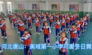 视频|唐山美域第一小学可爱冬日舞
