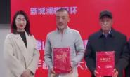"""""""新城澜樾府杯""""唐山之韵""""随手拍""""手机摄影大赛颁奖"""