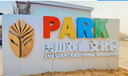 唐山文化旅游:戏曲文化园