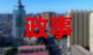 唐山市人大常委会举行第三十七次会议