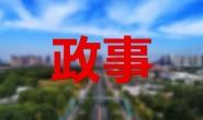 唐山市政府召开十五届第四十四次常务会议