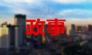 唐山市委网信办与杭州安恒信息公司签署战略合作协议