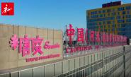 唐山首家跨境电商保税商品展示中心落户曹妃甸